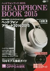 送料無料有/[書籍]/ヘッドフォンブック 2015 (CDジャーナルムック)/音楽出版社/NEOBK-1786041