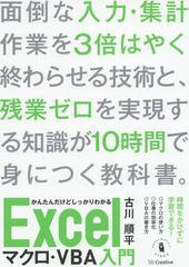 [書籍]/かんたんだけどしっかりわかるExcelマクロ・VBA入門 短時間で身につく忙しい人のためのエクセルの教科書 (Informatics