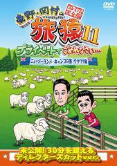 送料無料有/[DVD]/東野・岡村の旅猿 11 プライベートでごめんなさい・・・ ニュージーランド・キャンプの旅 ワクワク編 プレミアム完全版