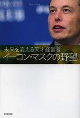 送料無料有/[書籍]/イーロン・マスクの野望 未来を変える天才経営者/竹内一正/著/NEOBK-1598930