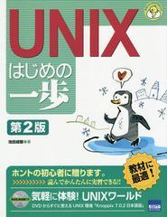 送料無料有/[書籍]/UNIXはじめの一歩 (やさしいプログラミング)/池田成樹/著/NEOBK-1765698