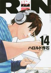 [書籍]/RiN 14 (KCDX)/ハロルド作石/著/NEOBK-1953306