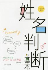 送料無料有/[書籍]/マンガで覚える図解姓名判断の基本/谷口令/監修/NEOBK-1768507