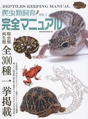送料無料有/[書籍]/爬虫類飼育完全マニュアル VOL.1 (SAKURA MOOK 25)/笠倉出版社/NEOBK-1847492