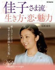 [書籍]/佳子さま流 生き方・恋・魅力 (DIA)/松崎敏弥/著/NEOBK-1861972