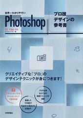 送料無料有/[書籍]/世界一わかりやすいPhotoshopプロ技デザインの参考書/ピクセルハウス/著/NEOBK-1943556