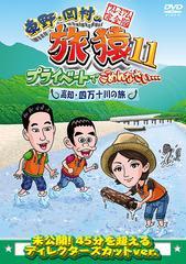 送料無料有/[DVD]/東野・岡村の旅猿 11 プライベートでごめんなさい・・・ 高知・四万十川の旅 プレミアム完全版/バラエティ (東野幸治、