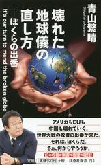 [書籍]/壊れた地球儀の直し方 ぼくらの出番 (扶桑社新書)/青山繁晴/著/NEOBK-1962071