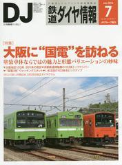 [書籍]/鉄道ダイヤ情報 2016年7月号/交通新聞社/NEOBK-1963023