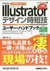 送料無料有/[書籍]/Adobe Illustratorデザイン時短技ユーザー・ハンドブック プロの現場で使ってる (User Hand Book 18)/玉生洋一/著/NEO