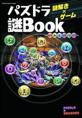 送料無料有/[書籍]/謎解き×ゲーム パズドラ謎BOOK (エンターブレインムック)/KADOKAWA/NEOBK-1919488