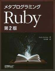 送料無料有/[書籍]/メタプログラミングRuby / 原タイトル:Metaprogramming Ruby/PaoloPerrotta/著 角征典/訳/NEOBK-1870953