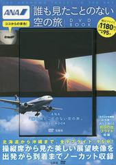 送料無料有/[書籍]/ANA「誰も見たことのない空の旅」DVD (DVD)/宝島社/NEOBK-1954209