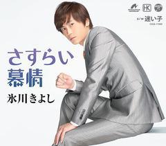 送料無料有/[CD]/氷川きよし/さすらい慕情 / 迷い子 [Bタイプ]/COCA-17009