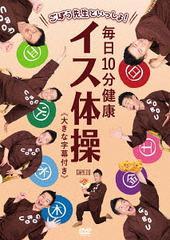 送料無料有/[DVD]/ごぼう先生といっしょ! 毎日10分健康 イス体操 大きな字幕付き/ごぼう先生/KIBE-168