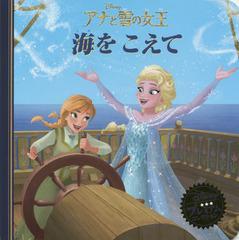 [書籍]/アナと雪の女王海をこえて (ディズニー・プレミアム・コレクション)/うさぎ出版/編集/NEOBK-1794074