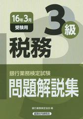 送料無料有/[書籍]/税務 3級 16年3月受験用 (銀行業務検定試験問題解説集)/銀行業務検定協会/編/NEOBK-1891106
