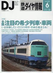 [書籍]/鉄道ダイヤ情報 2016年6月号/交通新聞社/NEOBK-1954082
