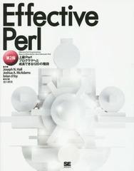 送料無料有/[書籍]/Effective Perl 上級Perlプログラマへと成長できる120の階段 / 原タイトル:EFFECTIVE PERL PROGRAMMING 原著第2版の翻