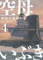 [書籍]/空母いぶき 4 (ビッグコミックス)/かわぐちかいじ/著 惠谷治/著/NEOBK-1953523