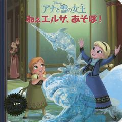 [書籍]/アナと雪の女王ねぇエルサ、あそぼ! (ディズニー・プレミアム・コレクション)/うさぎ出版/編集/NEOBK-1794076