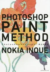 送料無料有/[書籍]/Photoshopペイントメソッド/井上のきあ/著/NEOBK-1795028