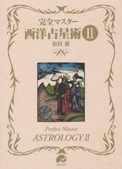 送料無料有/[書籍]/完全マスター西洋占星術 2 (The series of Perfect Master)/松村潔/著/NEOBK-1938156