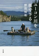 送料無料有/[書籍]/ユーコン川を筏で下る/野田知佑/著/NEOBK-1954228