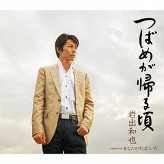 [CD]/岩出和也/つばめが帰る頃/KICM-30656