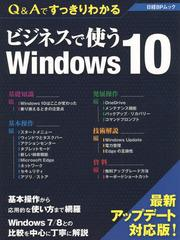 送料無料有/[書籍]/ビジネスで使うWindows10 (日経BPムック)/日経BP社/NEOBK-1883109