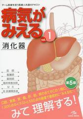 送料無料有/[書籍]/病気がみえる vol.1/医療情報科学研究所/編集/NEOBK-1937349