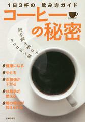 [書籍]/コーヒーの秘密 1日3杯の飲み方ガイド/主婦の友社/編/NEOBK-1952637