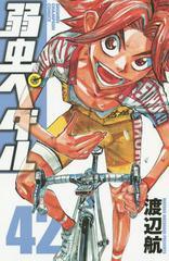 [書籍]/弱虫ペダル 42 (少年チャンピオン・コミックス)/渡辺航/著/NEOBK-1868007