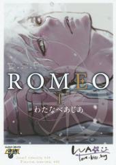 [書籍]/ROMEO 1 (ジュネットコミックス ピアスシリーズ)/わたなべあじあ/著/NEOBK-1881383