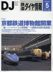 [書籍]/鉄道ダイヤ情報 2016年5月号/交通新聞社/NEOBK-1942799