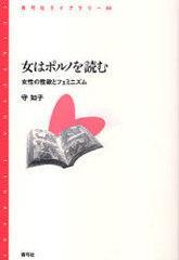 送料無料有/[書籍]女はポルノを読む 女性の性よくとフェミニズ / 青弓社ライブラリー  64/守 如子 著/NEOBK-721160
