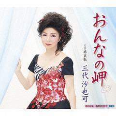 [CD]/三代沙也可/おんなの岬/KICM-30827