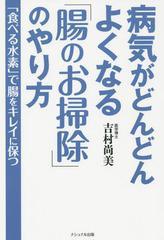 送料無料有/[書籍]/病気がどんどんよくなる「腸のお掃除」のやり方 「食べる水素」で腸をキレイに保つ/吉村尚美/著/NEOBK-1856752