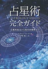 送料無料有/[書籍]/占星術完全ガイド 古典的技法から現代的解釈まで / 原タイトル:ASTROLOGY:UNDERSTANDING THE BIRTH CHART/ケヴィン・