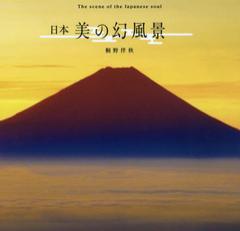 送料無料有/[書籍]/日本美の幻風景/桐野伴秋/写真・文/NEOBK-1937609