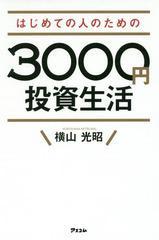 送料無料有/[書籍]/はじめての人のための3000円投資生活/横山光昭/著/NEOBK-1970281