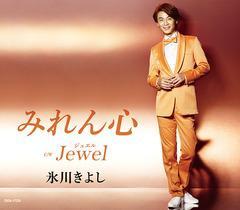 送料無料有/[CD]/氷川きよし/みれん心 / Jewel (ジュエル) [Eタイプ]/COCA-17225
