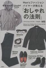 送料無料有/[書籍]/Men'sファッションバイヤーが教える「おしゃれの法則」/MB/著/NEOBK-1876106