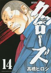 [書籍]/新装版 クローズ 14 (少年チャンピオン・コミックス・エクストラ)/高橋ヒロシ/著/NEOBK-1880770
