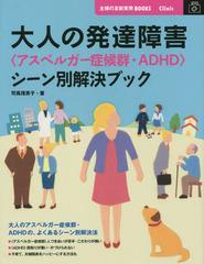 送料無料有/[書籍]/大人の発達障害〈アスペルガー症候群・ADHD〉シーン別解決ブック (主婦の友新実用BOOKS)/司馬理英子/著/NEOBK-177579