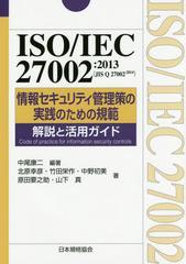 送料無料有/[書籍]/ISO/IEC 27002:2013〈JIS Q 27002:2014〉情報セキュリティ管理策の実践のための規範解説と活用ガイド (Management Sys