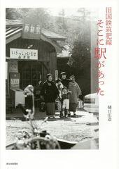 送料無料有/[書籍]/旧国鉄筑肥線そこに駅があった/樋口庄造/著/NEOBK-1793555