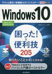 [書籍]/Windows10困った!&便利技205 (できるポケット)/広野忠敏/著 できるシリーズ編集部/著/NEOBK-1863779
