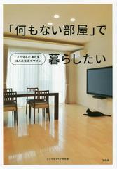 [書籍]/「何もない部屋」で暮らしたい ミニマルに暮らす10人の生活デザイン/ミニマルライフ研究会/著/NEOBK-1876107