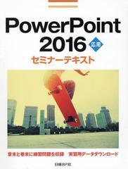 送料無料有/[書籍]/PowerPoint 2016 応用 (セミナーテキスト)/日経BP社/著/NEOBK-1945811